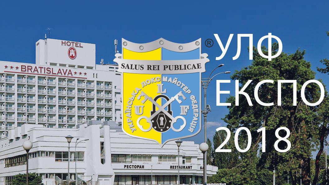 Міжнародна подія УЛФ – ЕКСПО 2018