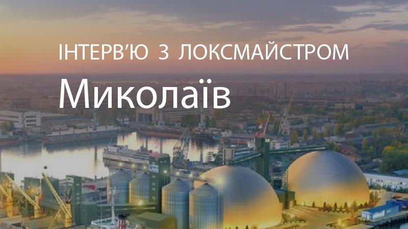 Інтерв'ю з Локсмайстром – Олексій Максимов (УНЧФ 095)