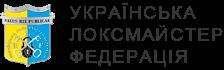 Українська Локсмайстер Федерація