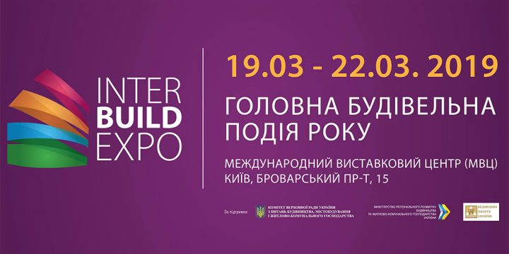 Inter Build Expo 2019