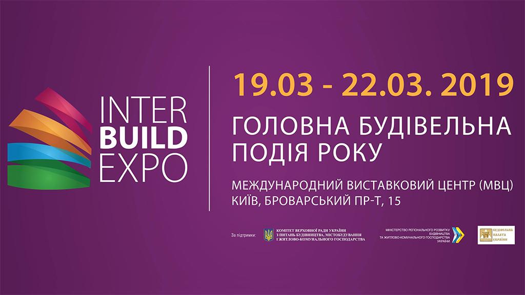 УЛФ-ТЕСТ на найбільшій будівельній події року - Inter Build Expo 2019