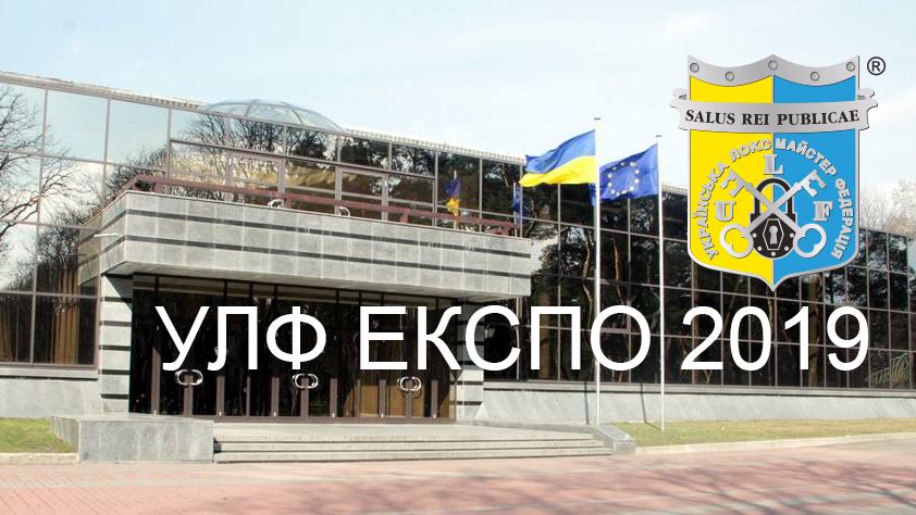 international event ulf expo 2019