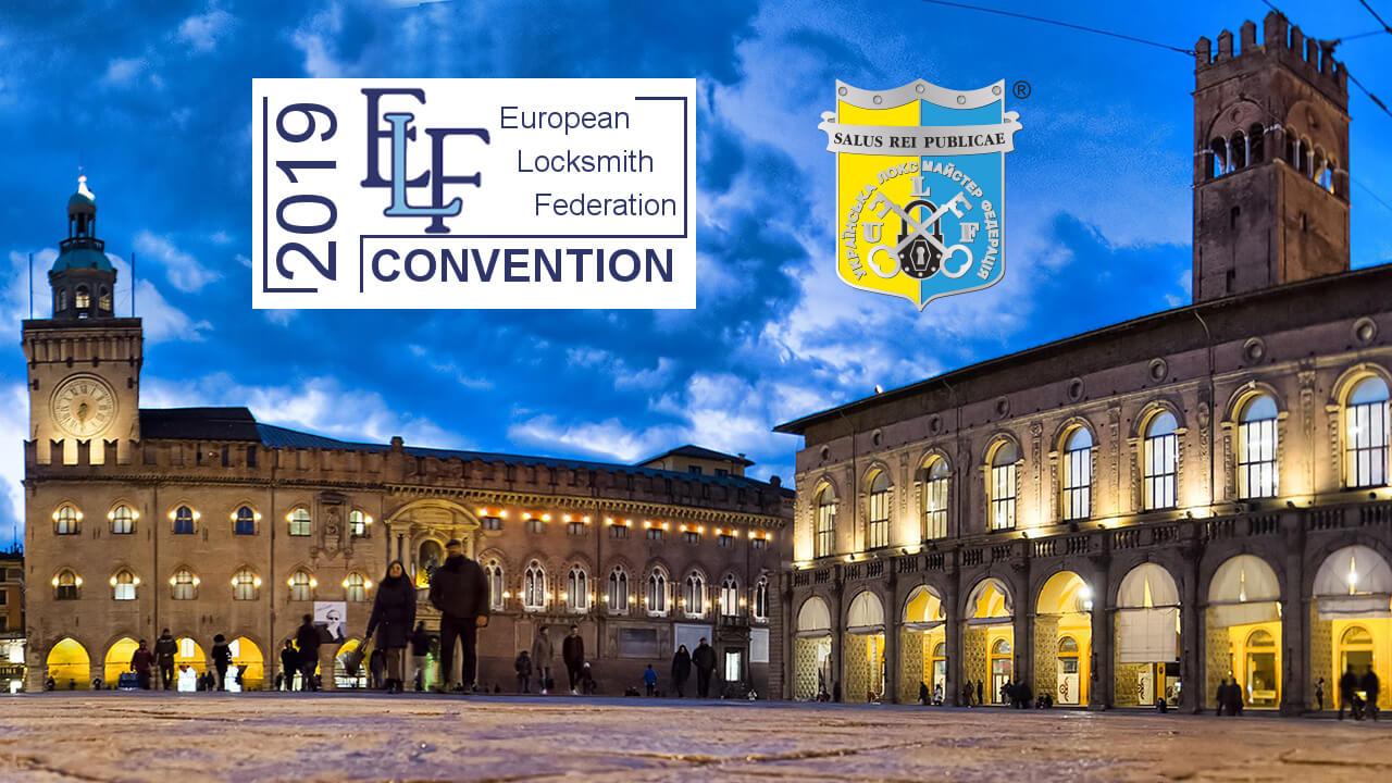 Збори Правління Європейської Локсмайстер Федерації (ELF) м. Болонья, Італія