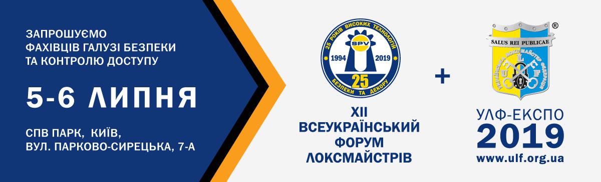 З 5 по 6 липня 2019 року - XII Всеукраїнському Міжнародному Форумі Локсмайстрів! УЛФ ЕКСПО 2019 в СПВ Парку!