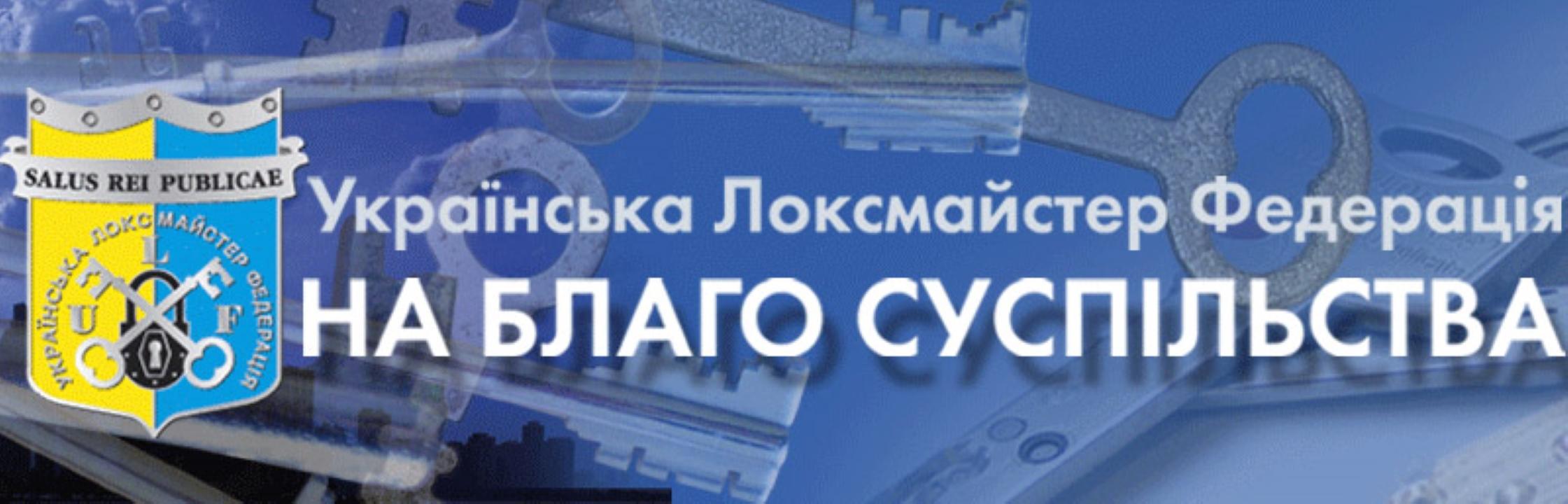 Українська Локсмайстер Федерація - своєрідний «ревізорор» у галузі безпеки!