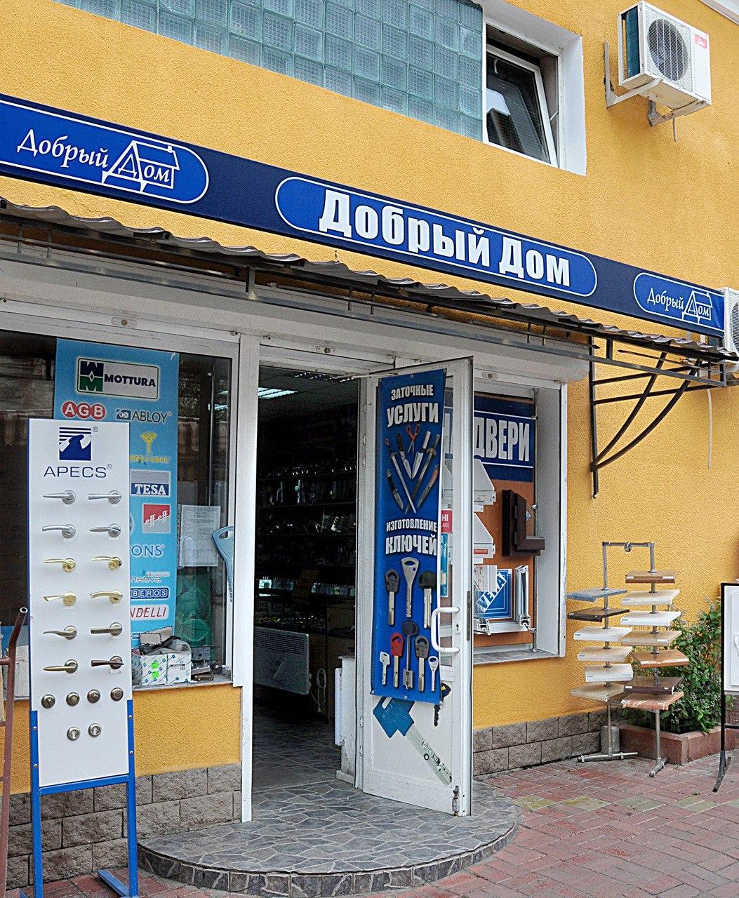 Магазин і сервісний центр «Добрий дім» 011 УНЧФ
