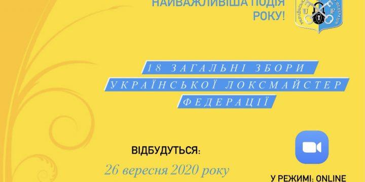Загальні Збори Української Локсмайстер Федерації