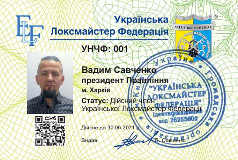 УНЧФ 001 Президент Правління Української Локсмайстер Федерації
