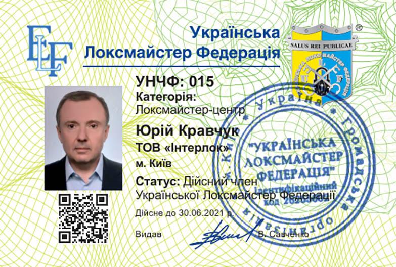 УНЧФ 015 Локсмайстер центр «Інтерлок»