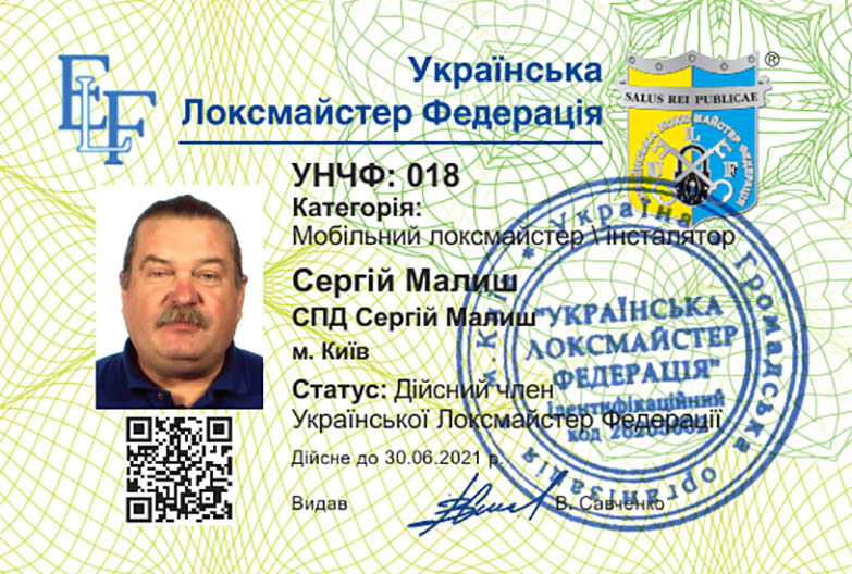 УНЧФ 018 Мобільний локсмайстер Сергій Малиш