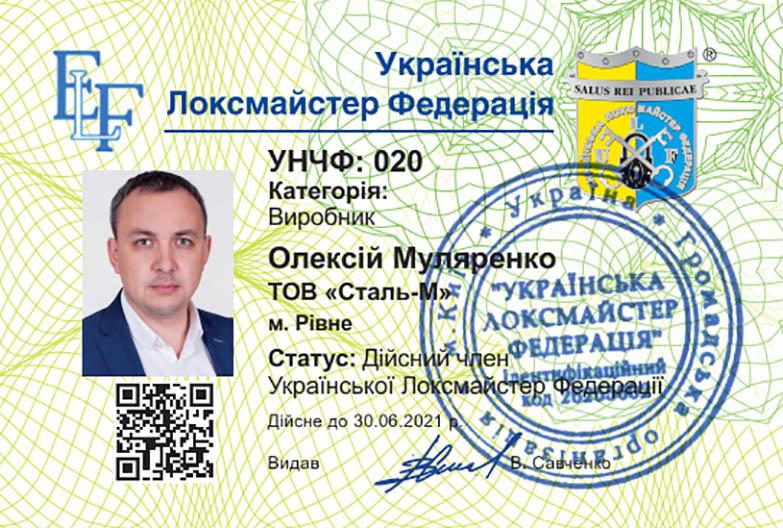 УНЧФ 020 ТОВ Сталь-М