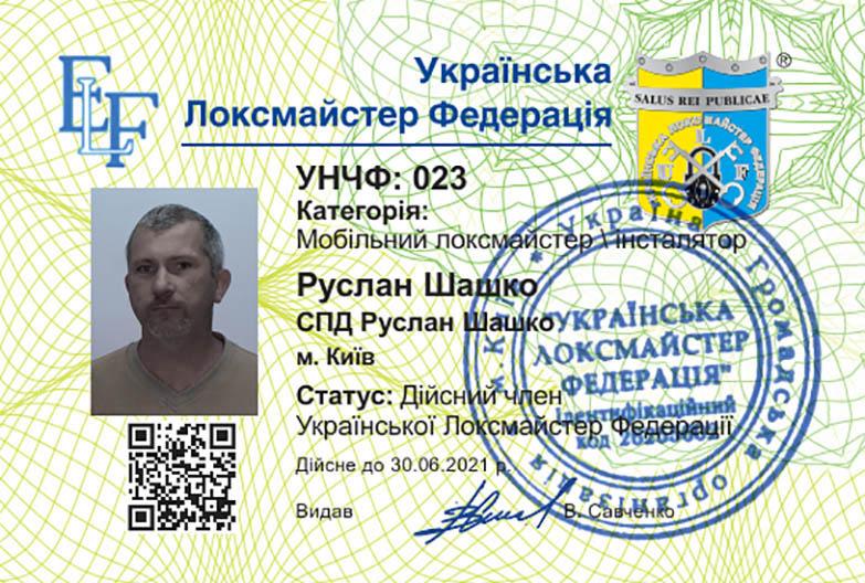 УНЧФ 023 Мобільний локсмайстер Руслан Шашко