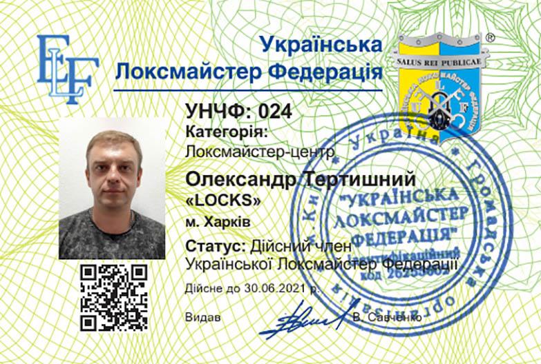 УНЧФ 024 Мобільний локсмайстер Тертишний Олександр