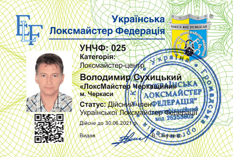 УНЧФ 025 Локсмайстер центр «ЛоксМайстер Черкащини»