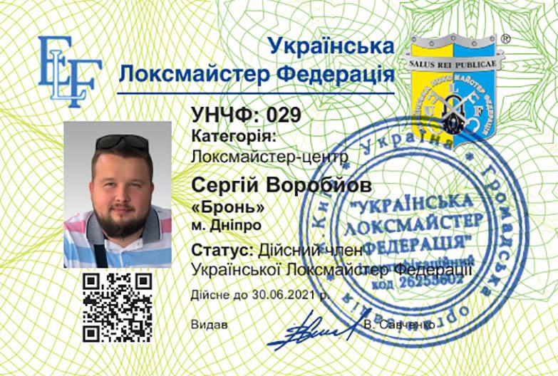 УНЧФ 029 Бронь