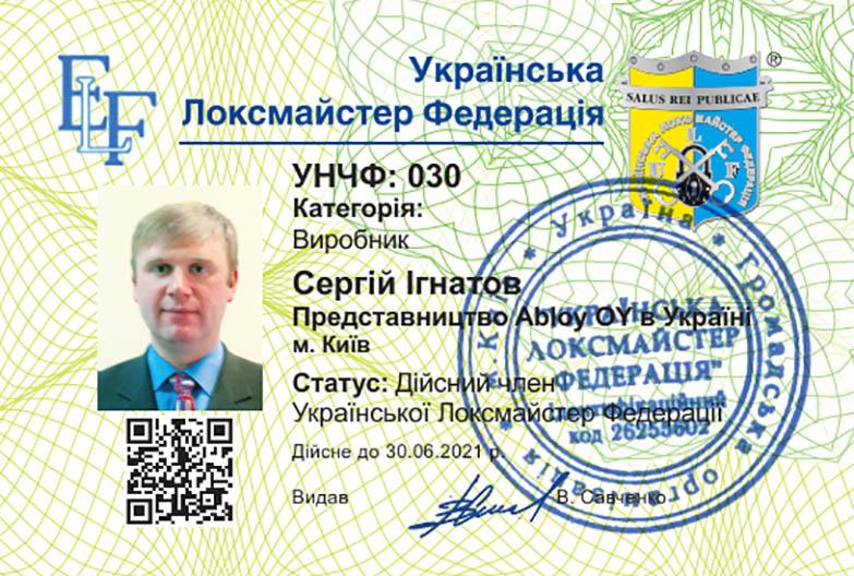 УНЧФ 030 Представництво ABLOY Oy в Україні