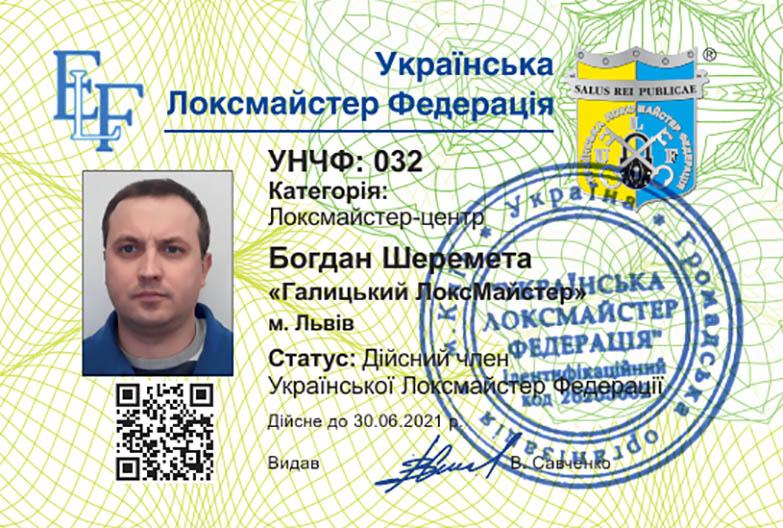 УНЧФ 032 Локсмайстер центр Галицький ЛоксМайстер