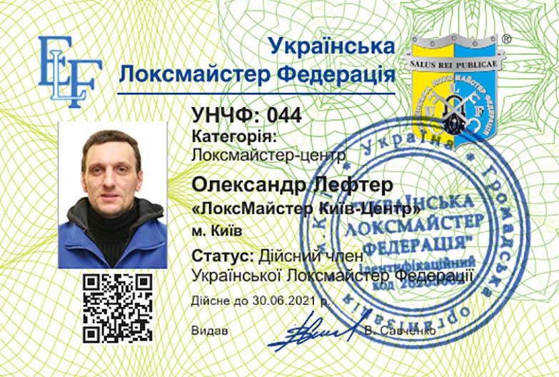 УНЧФ 044 Локсмайстер центр ЛоксМайстер Київ-Центр
