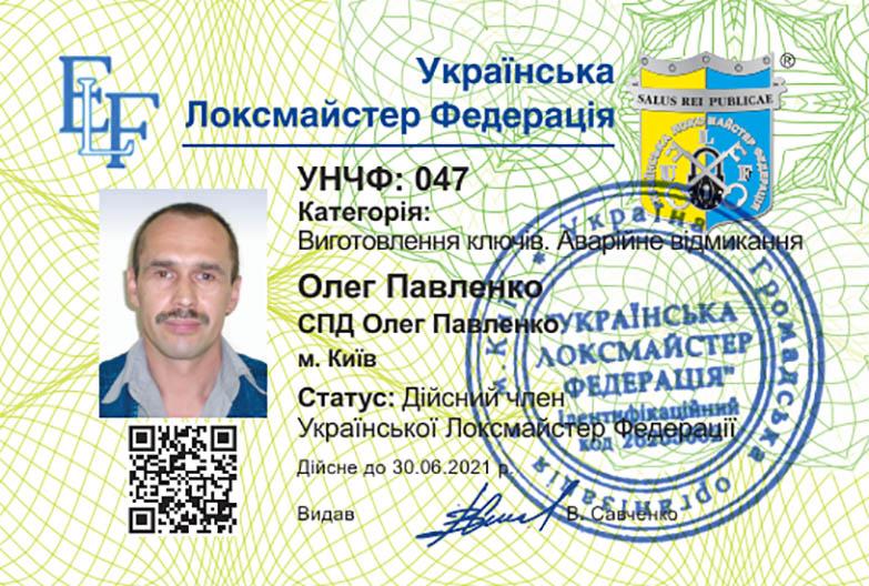 УНЧФ 047 Майстер аварійного відмикання Олег Павленко