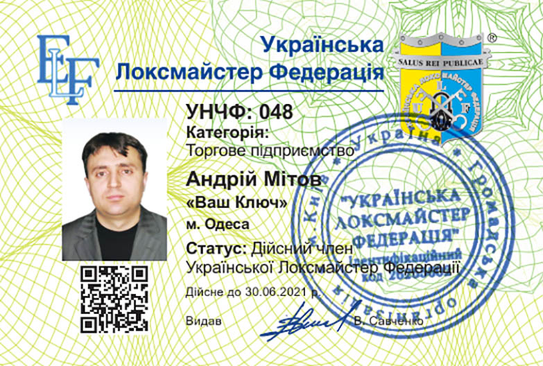 УНЧФ 048 Торгове підприємство «Гарант – М»