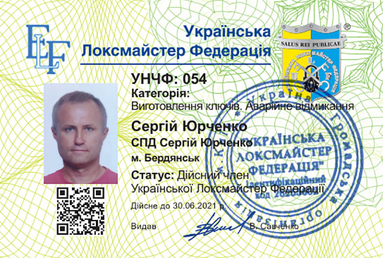 УНЧФ 054 Торгове підприємство СПД Сергій Юрченко