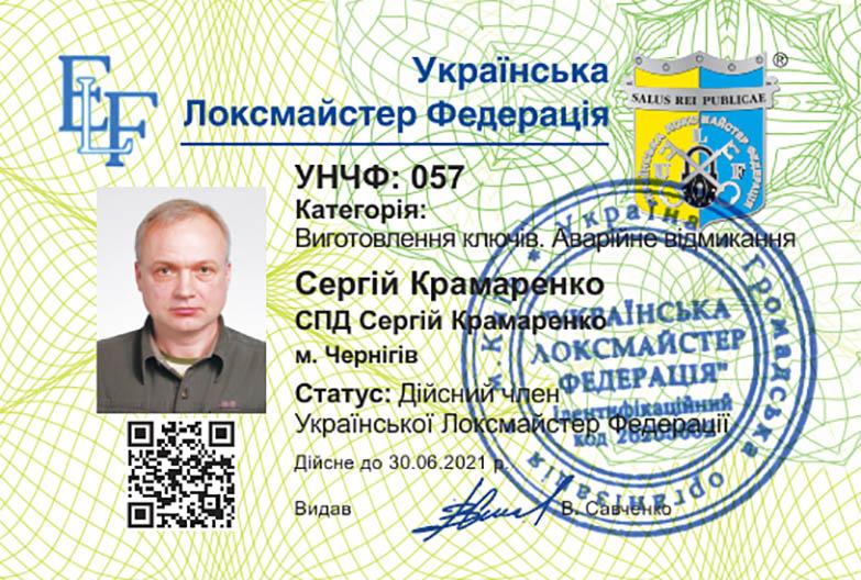 УНЧФ 057 Майстер з виготовлення ключів Сергій Крамаренко