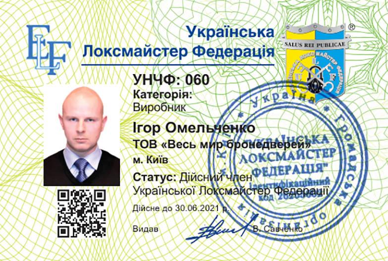 """УНЧФ 060 ТОВ """"Весь мир бронедверей"""""""