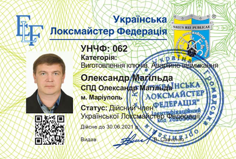 УНЧФ 062 Мобільний локсмайстер та майстер з аварійного відмикання Олександр Магільда
