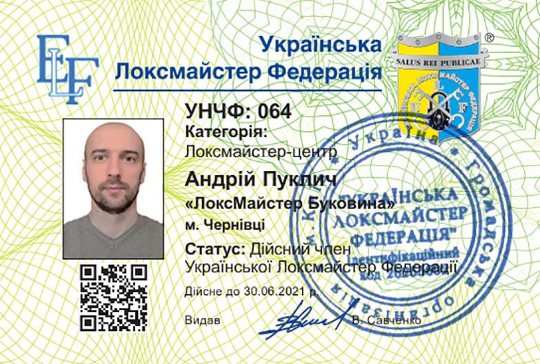 УНЧФ 064 Локсмайстер центр «ЛоксМайстер Буковини»