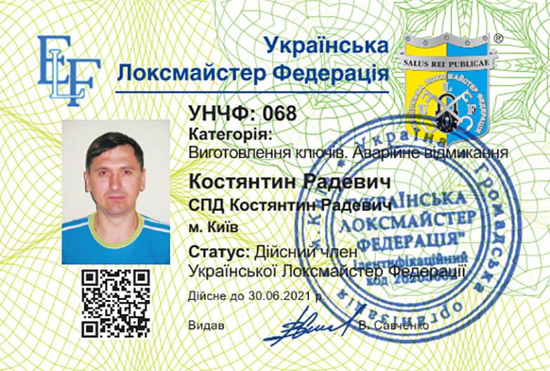 УНЧФ 068 Майстер аварійного відмикання Костянитин Радевич