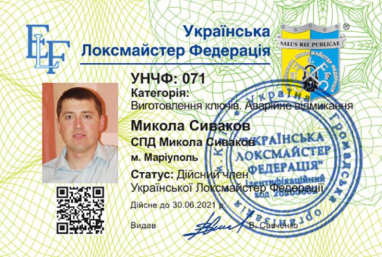 УНЧФ 071 Майстер аварійного відмикання Сіваков Микола