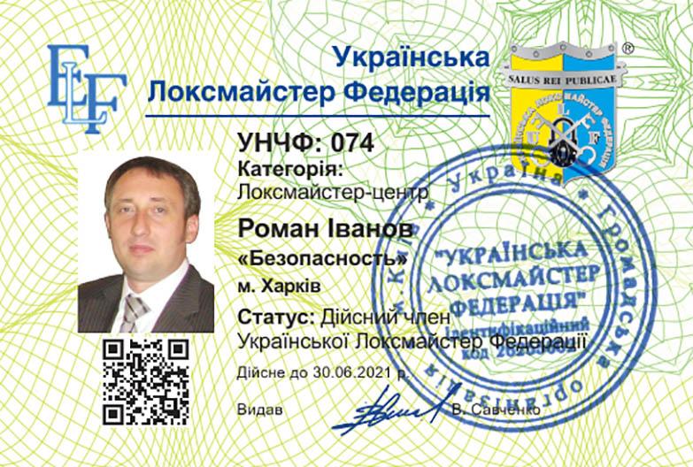 УНЧФ 074 Локсмайстер центр «Безопасность»
