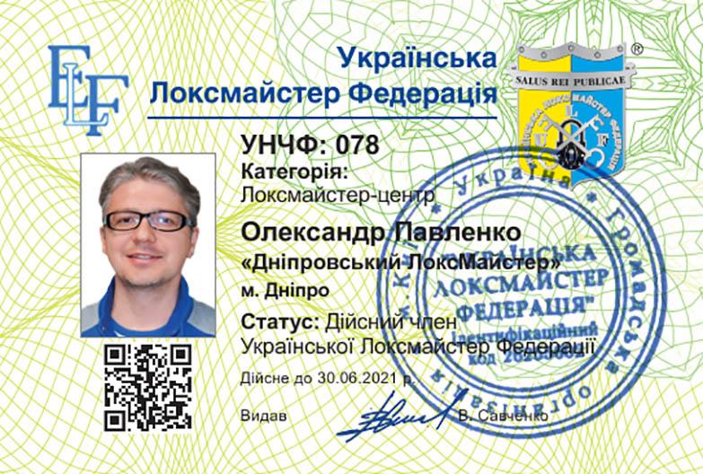 УНЧФ 078 Локсмайстер центр Дніпровський ЛоксМайстер