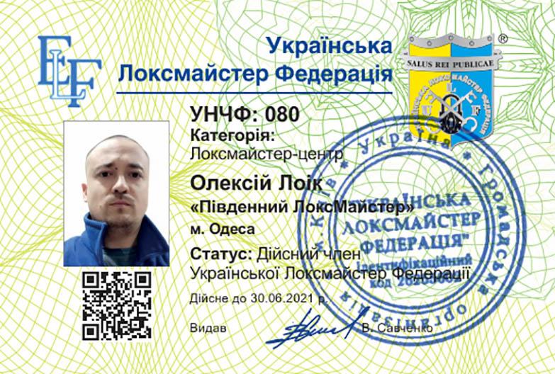 УНЧФ 080 Локсмайстер центр «Південний ЛоксМайстер» м. Одеса