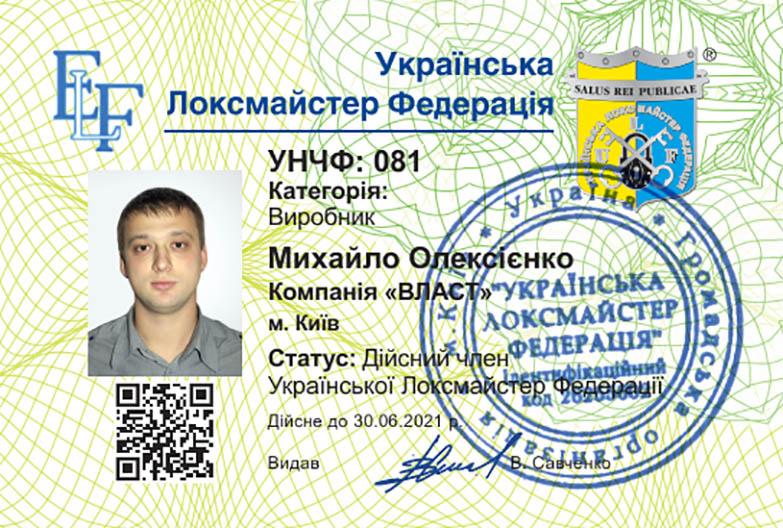 "УНЧФ 081 ТМ ""ВЛАСТ"""