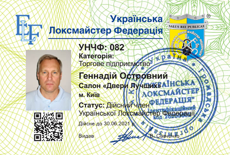 "УНЧФ 082 Торгове підприємство ""Двери лучших"""