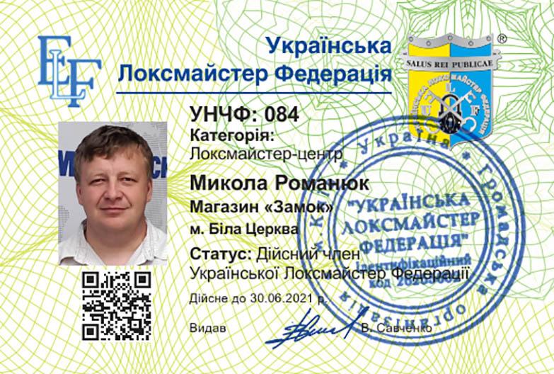 УНЧФ 084 Торгове підприємство «Замок»
