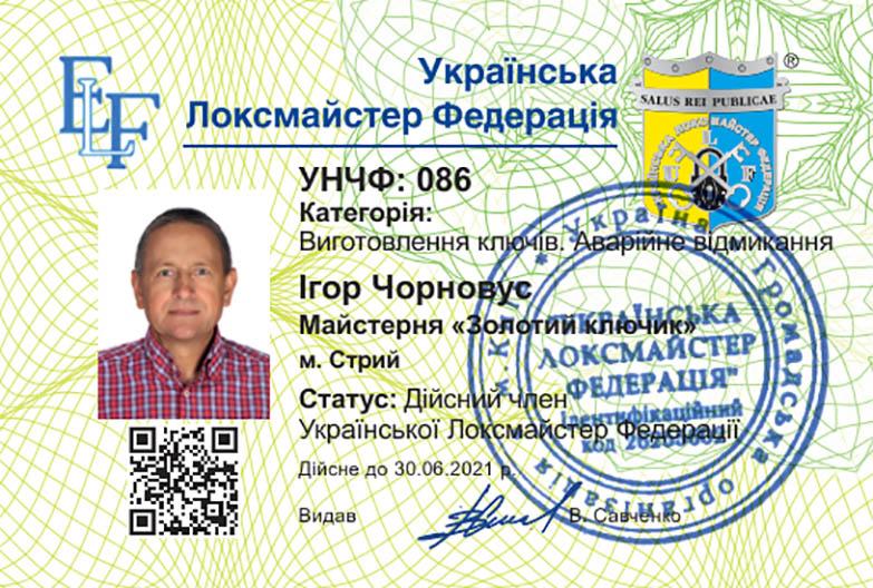 УНЧФ 086 Майстер з виготовлення ключів Ігор Чорновус