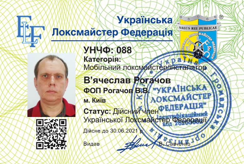 УНЧФ 088 Мобільний локсмайстер В'ячеслав Рогачов