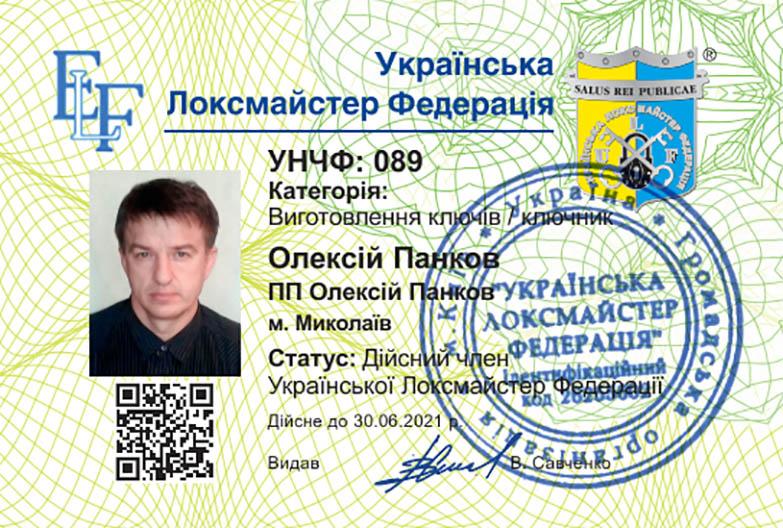 УНЧФ 089 Панков Олексій