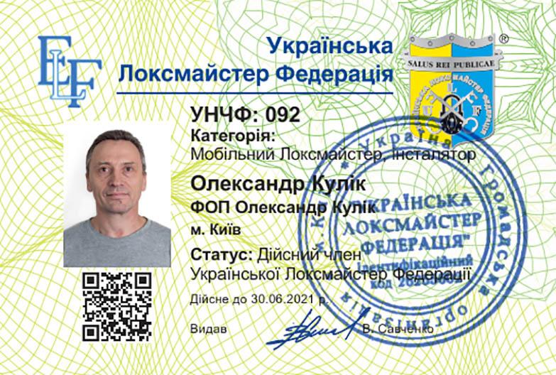 УНЧФ 092 ФОП Кулік - Сonstruct Ательє