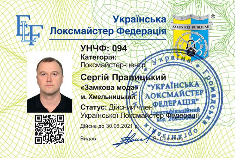 УНЧФ 094 Локсмайстер центр «Замкова мода»