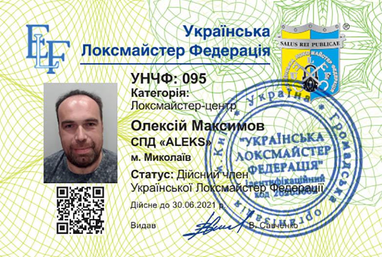УНЧФ 095 Cалон-магазин «ALEKS»