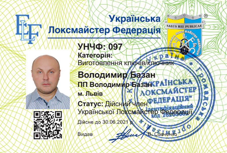 УНЧФ 097 ПП Володимир Базан