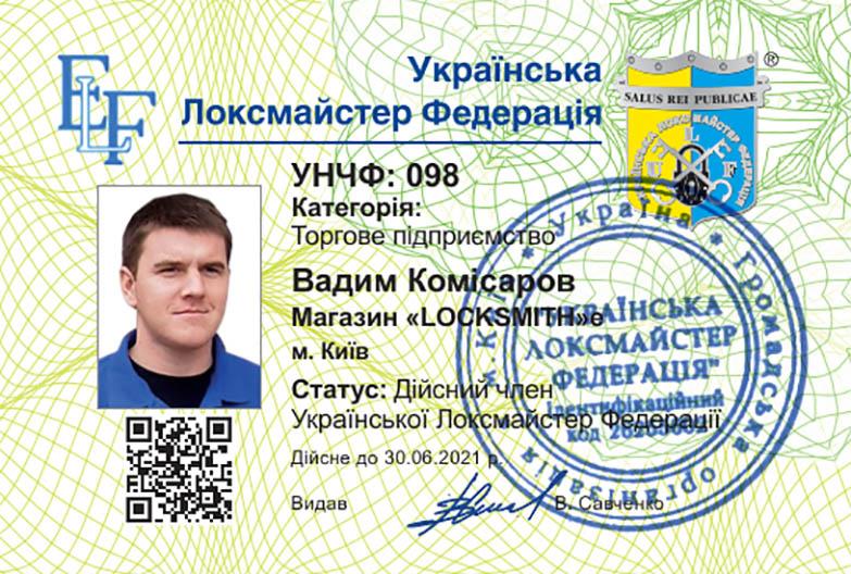 """УНЧФ 098 Торгове підприємство """"LOCKSMITH"""""""