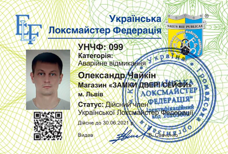 УНЧФ 099 Магазин «ЗАМКИ ДВЕРІ СЕЙФИ»
