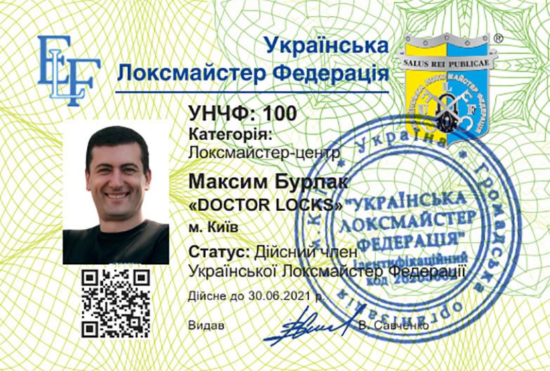 "УНЧФ 100 Локсмайстер центр ""DOCTOR LOCKS"""