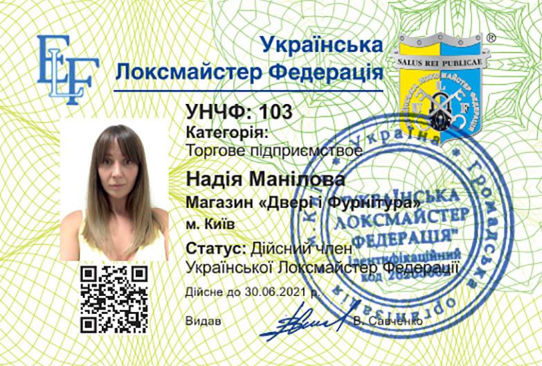 """УНЧФ 103 Магазин """"Двері і Фурнітура"""""""