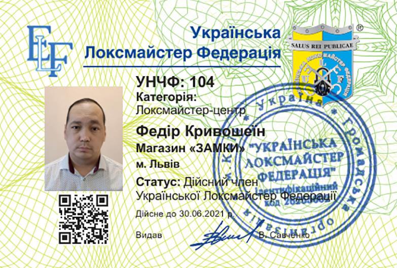 """УНЧФ 104 Магазин """"ЗАМКИ"""""""