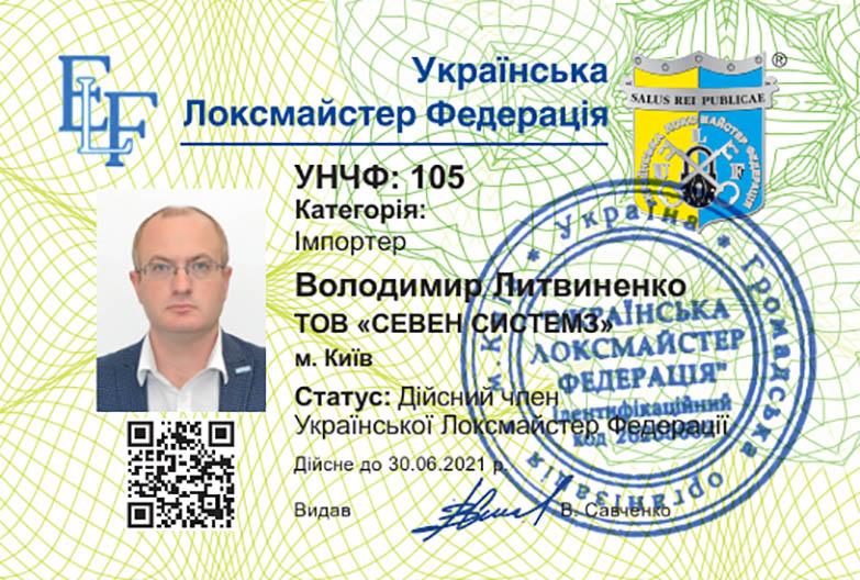 """УНЧФ 105 ТОВ """"СЕВЕН СИСТЕМЗ"""""""